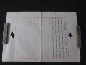 民国文献 代电文稿一份 毛笔书写 尺寸约40*28厘米 夹70