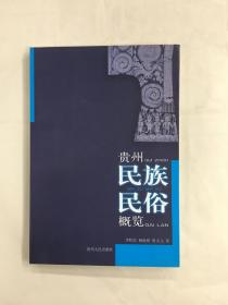 贵州民族民俗概览