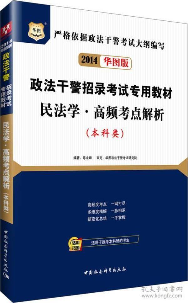 2013华图版--民法学。高频考点解析