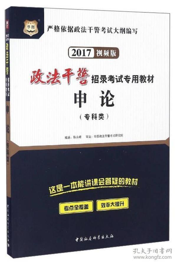 2013华图版--政法干警招录考试专用教材申论