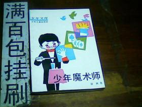 少年文库 少年魔术师