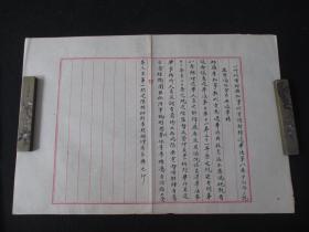 民国文献 代电文稿一份 毛笔书写 尺寸约40*28厘米 夹71