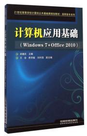 计算机应用基础(Windows7+Office2010)