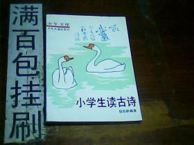 少年文库小学生读古诗