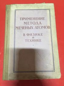 示踪原子法在物理学和技术中的应用(俄文原版)