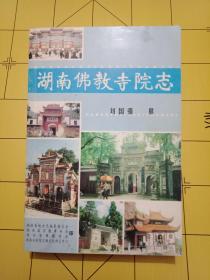 《湖南佛教寺院志》【2003年一版一印800册;作者签赠本--盖章