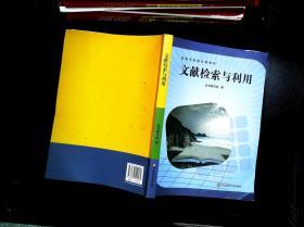 文献检索与利用