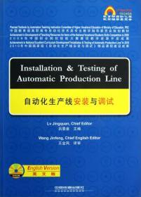 【正版】自动化生产线安装与调试