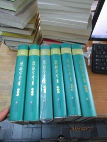 陈鹤琴全集(精装1~6卷)(定价:450元)