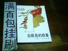 少年文库:白居易的故事