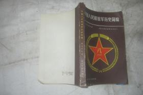中国人民解放军历史简编   【随箱】