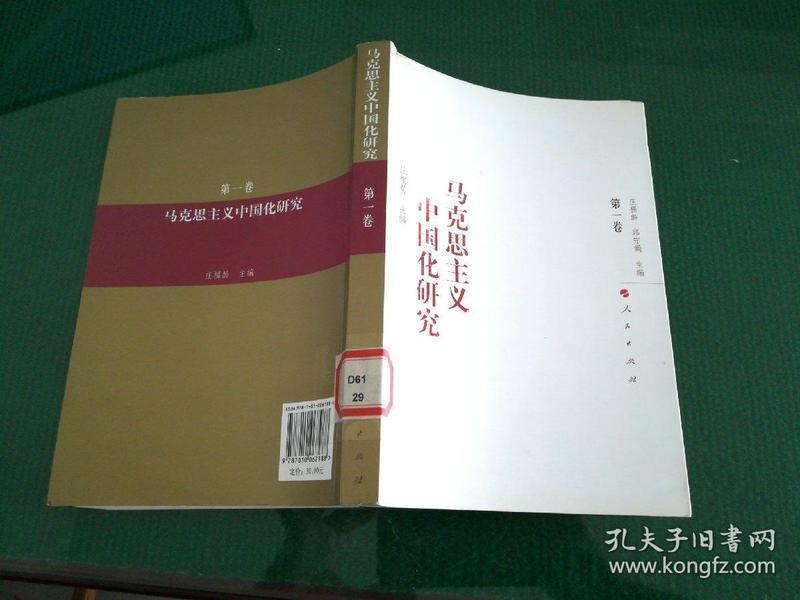 马克思主义中国化研究 第一卷(馆藏本)