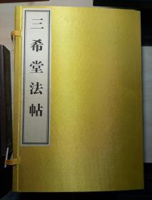 三希堂法帖 (8开线装宣纸, 第一函1-4册)