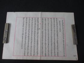 民国文献 代电文稿一份 毛笔书写 尺寸约40*28厘米 夹72
