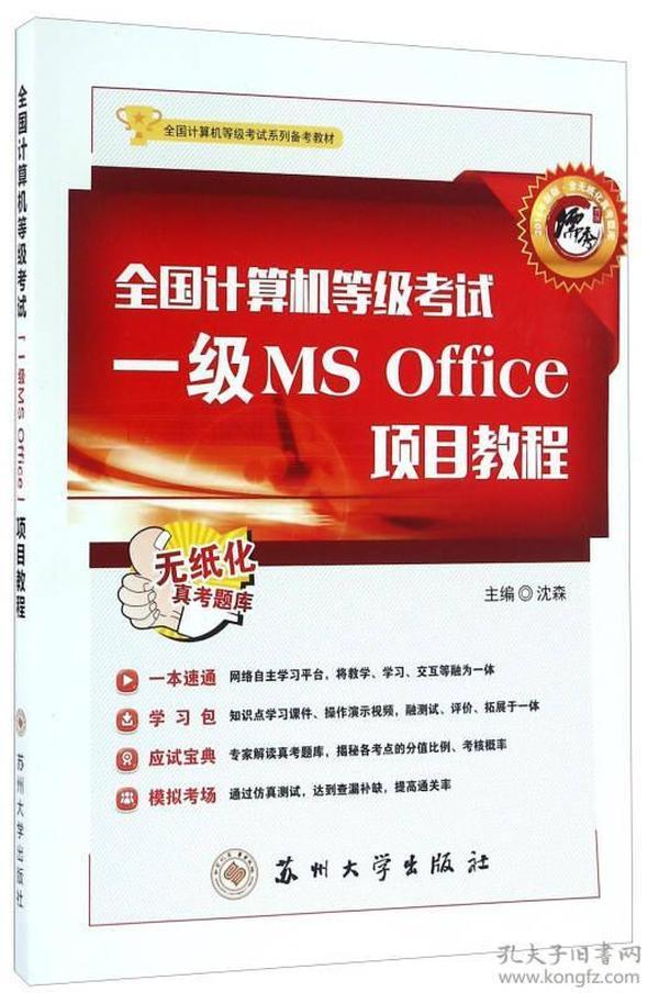 9787567215047全国计算机等级考试一级MS Office项目教程