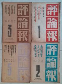 1946年《评论报》创刊号等8期(田汉文章,沈钧儒,张大千,齐白石等逸事)