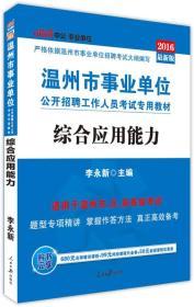 温州市事业单位公开招聘工作人员考试专用教材:综合应用能力