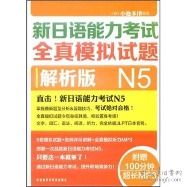 正版全新 新日语能力考试全真模拟试题N5解析版