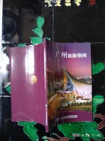 广州旅游指南