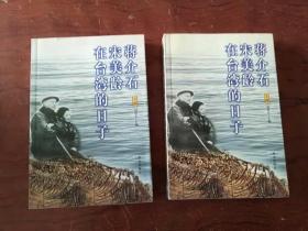 【蒋介石宋美龄在台湾的日子  上下  1版1
