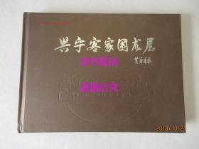 兴宁客家围龙屋——兴宁客家文化研究系列丛书