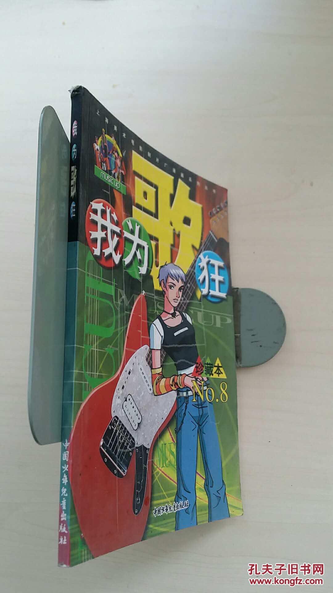 我为歌狂NO.8--上海漫画电影制片厂美术系列怦然星动漫画看快图片