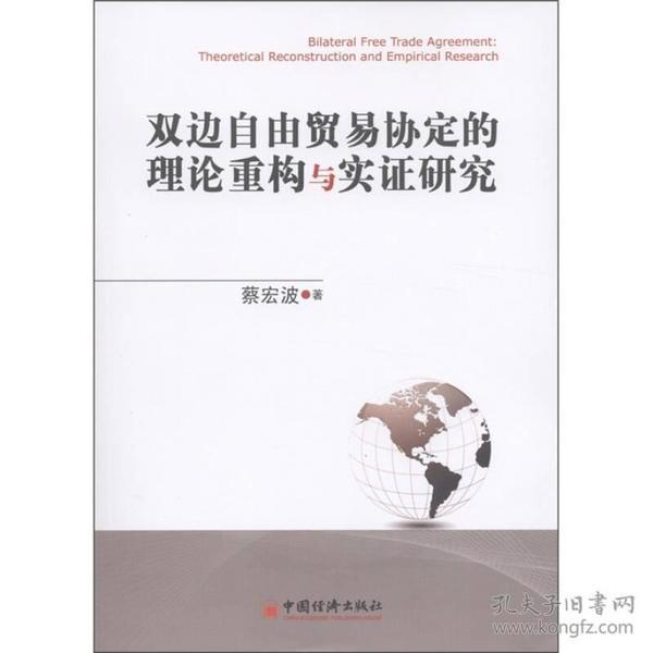 双边自由贸易协定的理论重构与实证研究