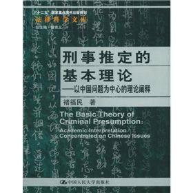 刑事推定的基本理论