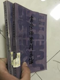袁崇焕资料集录(二册全)馆书