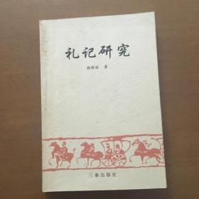 礼记研究 杨雅丽著(内有笔记 划线如图)