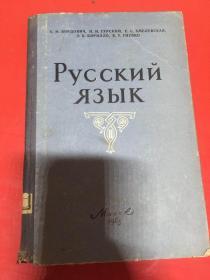 俄语 第二册  (俄文原版)