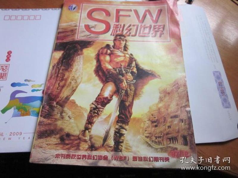 科幻世界1997年第12期
