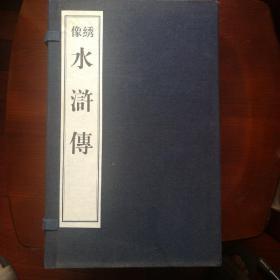 绣像水浒传(10册全)