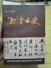 湘潭文史.第十四辑
