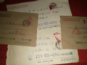 实寄封四封合售——军邮(郑州市1001信箱)——内有情书(都有信件)