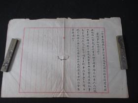 民国文献 代电文稿一份 毛笔书写 尺寸约40*28厘米 夹75