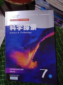 湖南教育出版社《科学探索-7》---16开彩色印刷