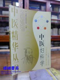 中医精华丛书:中医妇科学