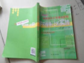 高等学校非计算机专业计算基础课程教材:信息技术应用基础教程学习指导与上机实践(2008)