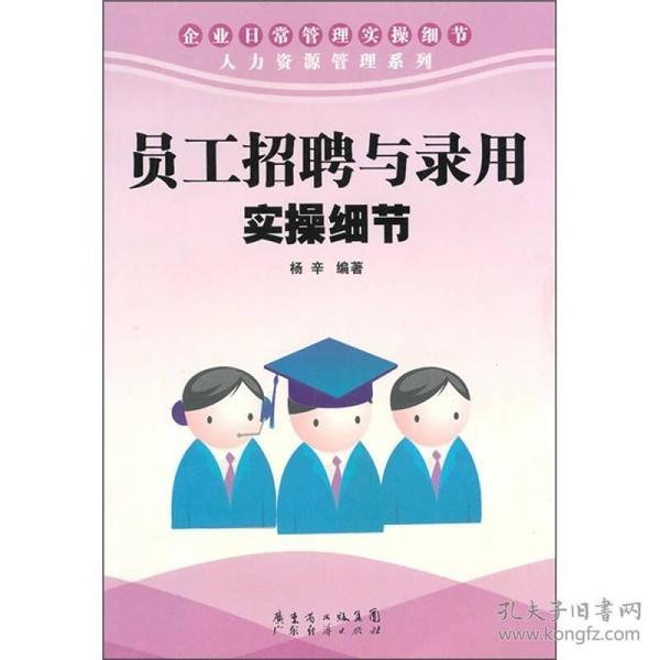 How-To企业人手册系列 :员工招聘与录用管理实操细节