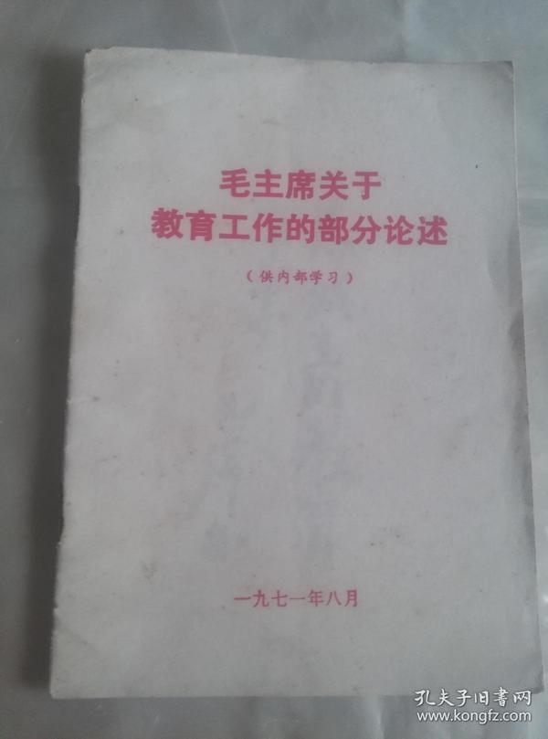 毛主席关于教育工作的部分论述