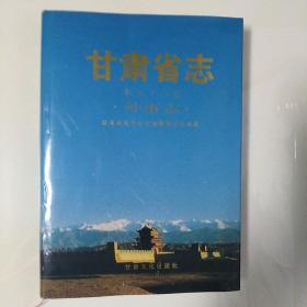 甘肃省志外事志(第五十六卷)〈精装本〉