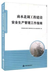 南水北调工程建设安全生产管理工作指南