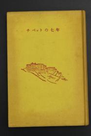 《在西藏的七年》 布面精装1册全 日本出版 介绍西藏原首领达濑越过喜马拉雅出逃全过程 搞西藏 独立 中共对西藏的态度等 近藤译 新潮社出版 日文原版 西藏地图 有插图老照片 1957年