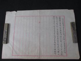 民国文献 代电文稿一份 毛笔书写 尺寸约40*28厘米 夹77