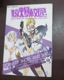 漫画SHOW精品图书系列:惊爆校园(6)