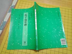 书法技法讲座《孔子庙堂碑(楷书)》仅印5000册---私藏9品如图