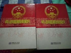 中华人民共和国消防法律法规全书(修订本)(上下)