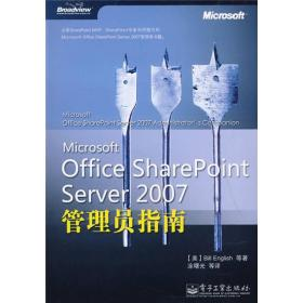 Microsoft Office SharePoint Server 2007 管理员指南9787121089176(E6)