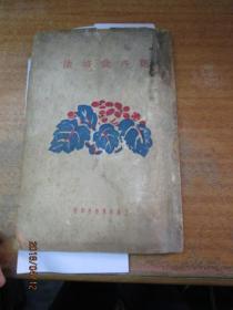 《花卉栽培法》 上海新学会社 1934年出版